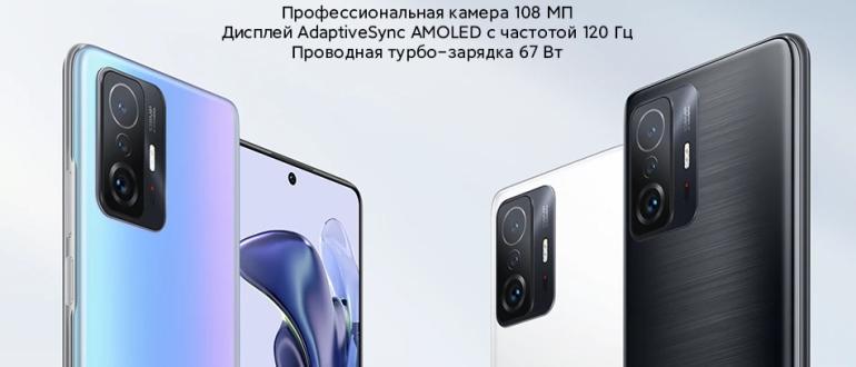Смартфон Xiaomi 11T - киномагия, старт продаж (скидки внутри)