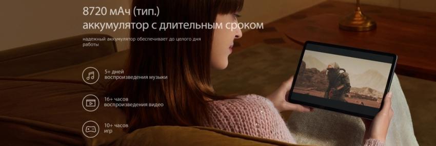 Характеристики Xiaomi Pad 5