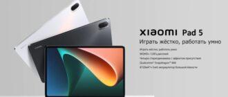 Новый планшет Xiaomi Pad 5