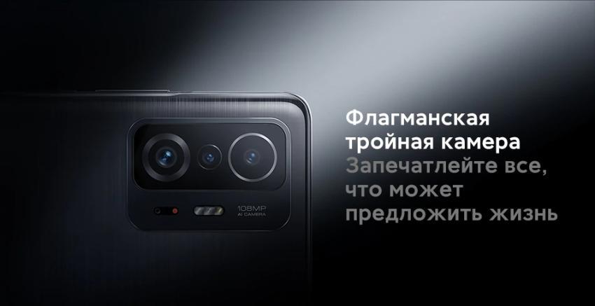 Камера Xiaomi Mi 11T Pro