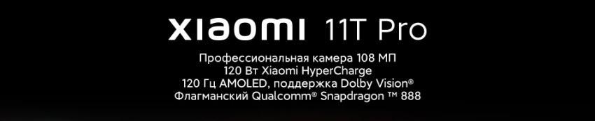 Преимущества Xiaomi Mi 11T Pro