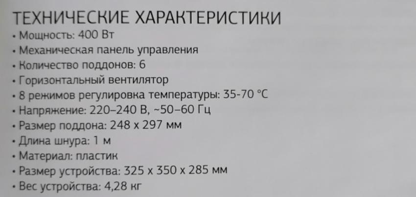 Технические характеристики STARWIND SFD6431