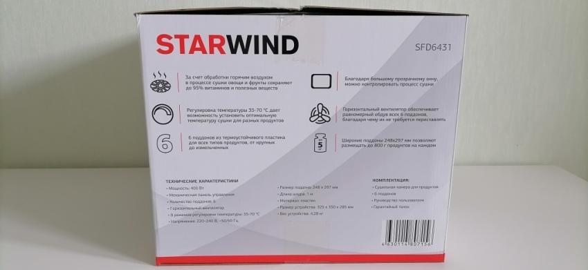 Внутренняя коробка STARWIND SFD6431